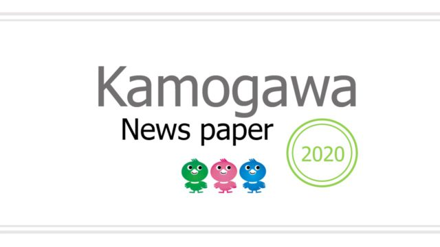 【Kamogawa新聞2020】KamoGirl's NEXT