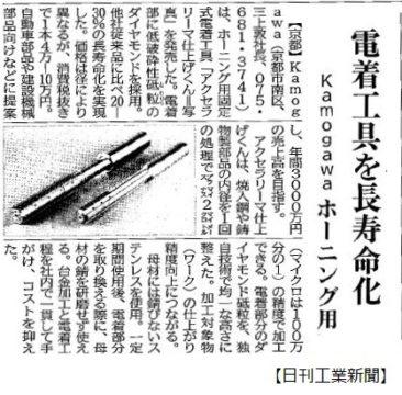 日刊工業新聞様にご掲載頂きました!
