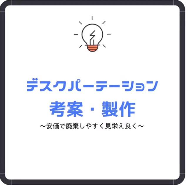 2020 新入社員研修③