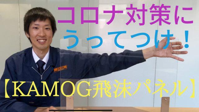 【Youtubeチャンネル】第3弾:~コロナウイルス対策に~ Kamogawaが厳選する飛沫対策のパネル!!