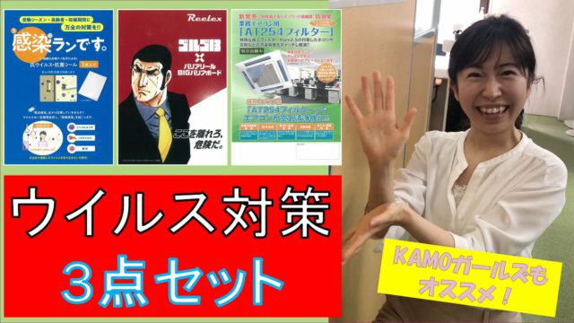 【Youtubeチャンネル】第4弾:快適でクリーンな職場づくりを実現する、ウイルス対策3点セット!