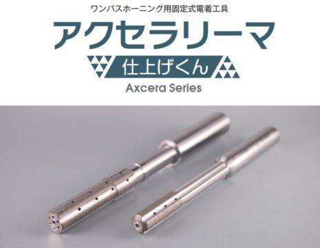 【製品紹介】ワンパスホーニング用固定式電着工具 アクセラリーマ 仕上くん