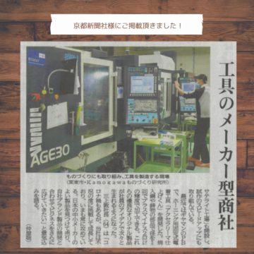 【新聞】京都新聞様にご掲載いただきました!