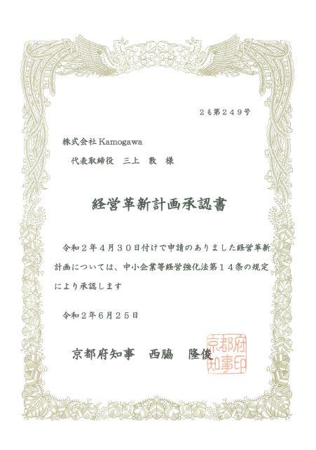 京都府の「経営革新計画」承認企業に認定されました。