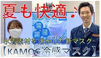 【Youtubeチャンネル】第6弾:水着素材を活かした新マスク!~夏でも快適な「KAMOG冷感マスク」~