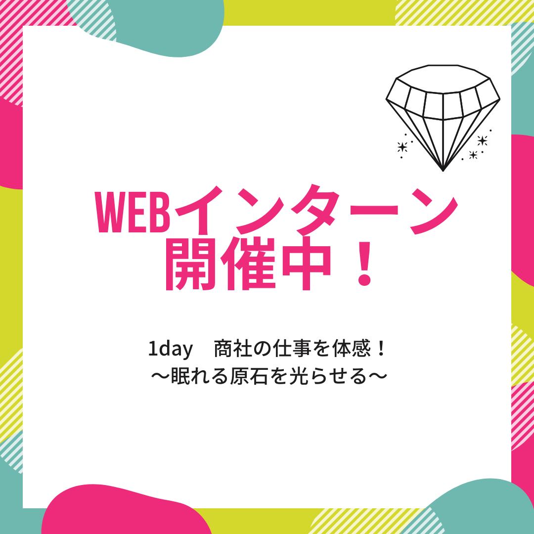 【インターンシップ】WEBインターンシップ 開催中です!