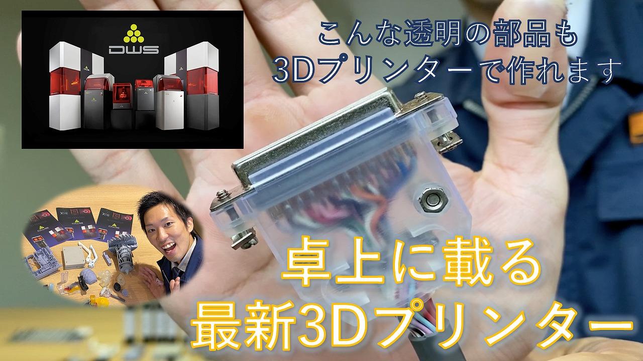 【Youtubeチャンネル】第7弾:卓上に載る高精度3Dプリンターを体感!~透明樹脂・簡易型もこの1台でお任せ!【XFAB3500】~