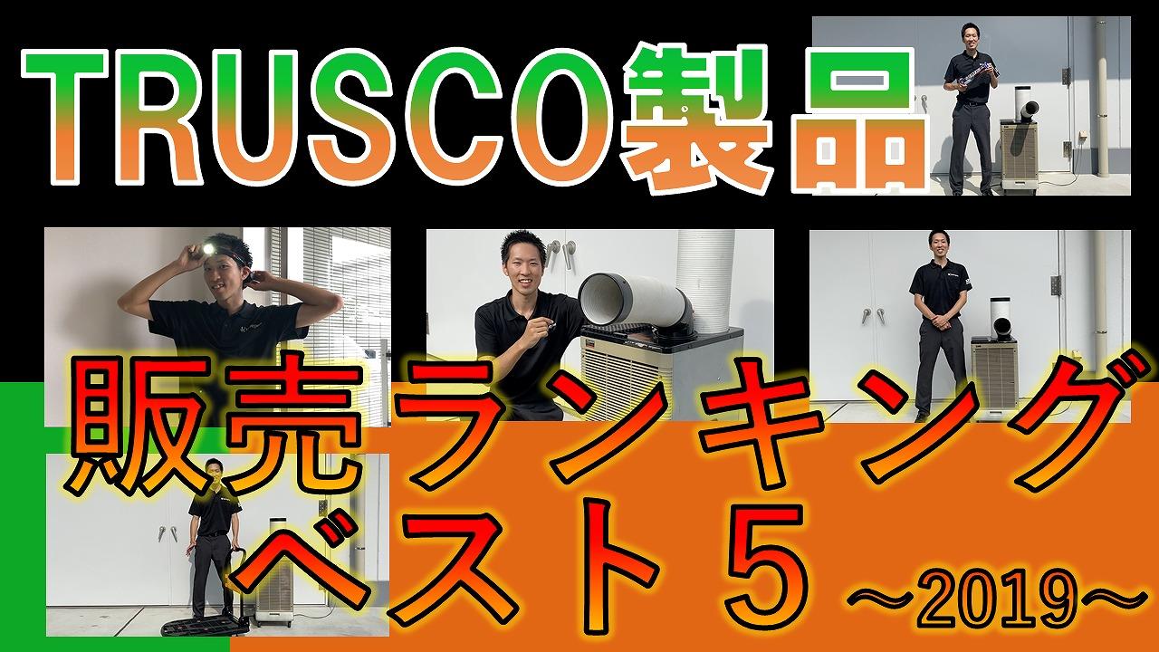 【Youtubeチャンネル】第8弾:TRUSCOさんの製品で2019年一番売れた製品は・・・【ベスト5発表!!】