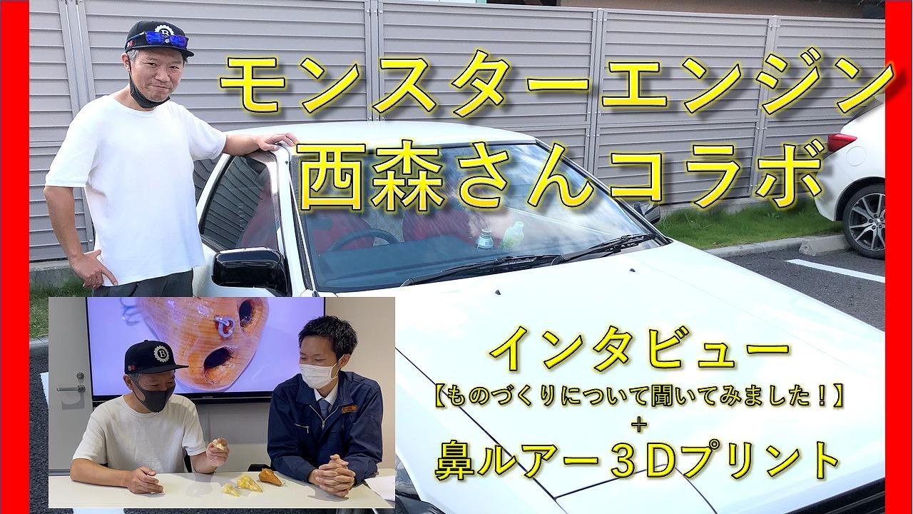 【Youtubeチャンネル】第10弾:モンスターエンジン西森さんにものづくりについて語って頂きました!