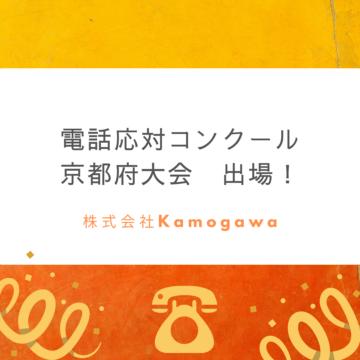 電話応対コンクール 京都府大会に出場しました