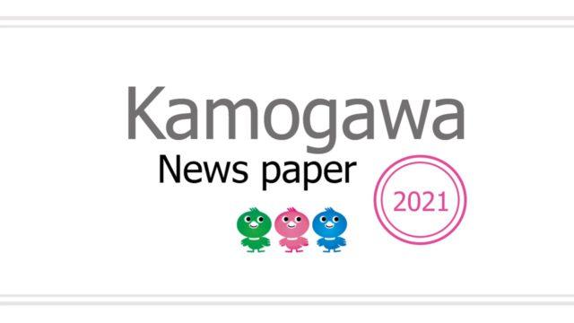 【Kamogawa新聞2021】新商品開発会議発足