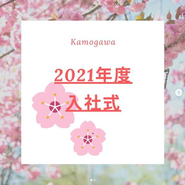 2021年度 入社式