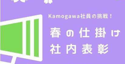 Kamogawa「春の仕掛け」社内表彰