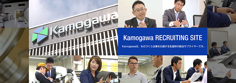 Kamogawa RECRUIT SITE 2019